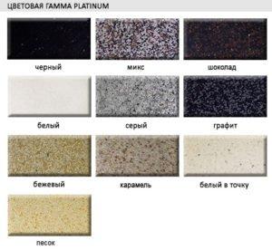 Цветовая гамма Platinum